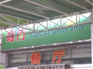 translation mistakes - translation server error